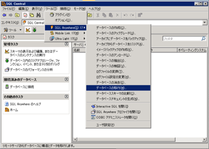 p29_1_SQL_Anywhere_SQL_Central_データベースの移行