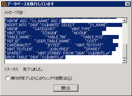 p30_4_SQL_Anywhere_SQL_Central_データベース移行